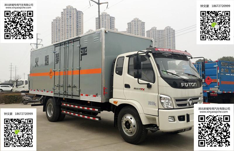福田奥铃10吨爆破器材运输车